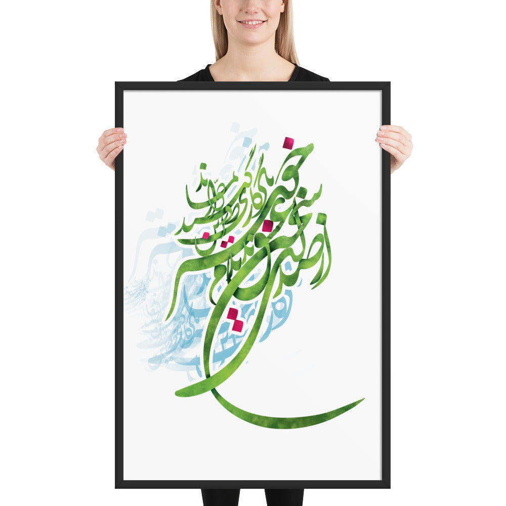 Hafez Poem Framed Print