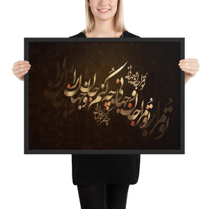 Molavi Poem Framed Print