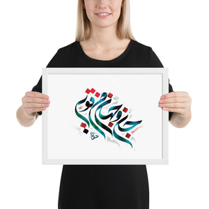Persian Poem Framed Print