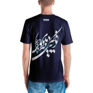 Persian Poem V-neck T-shirt