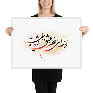 Hafez Poetry Framed Print