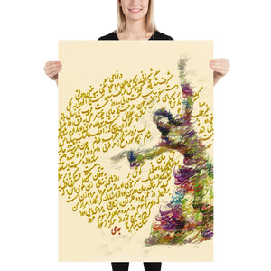 Woman Dancing Formed With Calligraphy Poster