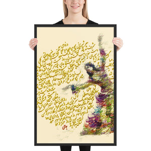 Woman Dancing Formed With Calligraphy Framed Print