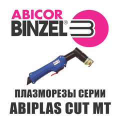 Плазменный резак Abicor Binzel ABIPLAS CUT MT 150 6m ZA без головки