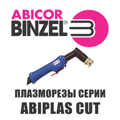 Плазменный резак Abicor Binzel ABIPLAS CUT 110 12 м ЕА