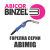 Горелка Abicor Binzel ABIMIG AT 255 LW 3м KZ-2