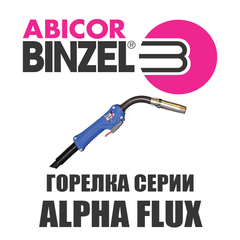 Горелка Abicor Binzel ALPHA FLUX 350 S 4,50м KZ-2