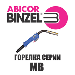 Горелка Abicor Binzel MB 15 АК 5м ERGO KZ-2