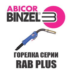 Горелка Abicor Binzel RAB PLUS GRIP 501D 3м KZ-2