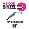 Горелка Abicor Binzel RF 45 LC GRIP 3 м RU