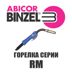 Горелка Abicor Binzel RMB 24 TF 2 м ПДГ-309