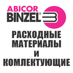 Манометр Abicor Binzel ацетилен 0-2,5 1,5 бар