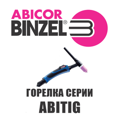 Горелка Abicor Binzel ABITIG 20 GRIP LITTLE 4 м UP/DOWN без разъема и КО