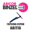 Горелка Abicor Binzel ABITIG 17 GRIP 4м