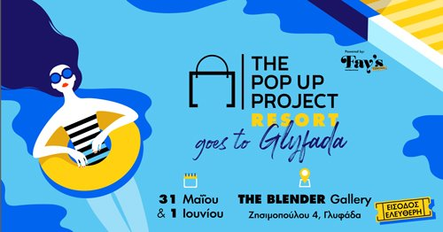 The Pop Up Project Resort goes to Glyfada