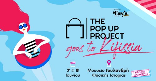The Pop Up Project @ Goulandris Museum