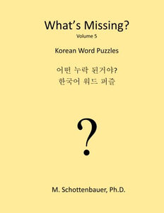 What'S Missing?: Korean Word Puzzles (Korean Edition)