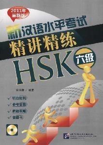 Intensive Training Of The New Hsk Level 6 (New Edition) (Chinese Edition)