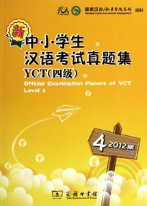New Chinese Examinations Set Yct For Primary And Middle School Students (Level 4) -4-2012 Version  With A Cd (Chinese Edition)