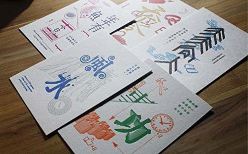 Hanzi - Hanja - Kanji: New Typography With Chinese Characters