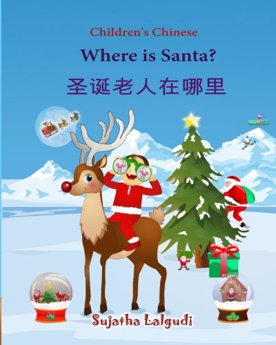 Children'S Chinese: Where Is Santa (Bilingual Chinese): Children'S Picture Book English-Chinese (Bilingual Edition) (Chinese Edition),Chinese Books ... Chinese English Children'S Books) (Volume 25)