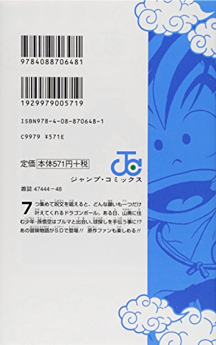 Dragon Ball Sd 1 (Jump Comics) (2013) Isbn: 408870648X [Japanese Import]