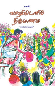 Washingtonil Thirumanam (Tamil Edition)
