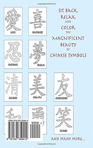 Chinese Symbols Pocket Size Adult Coloring Book: Travel Size Coloring Book For Adults Full Of Inspirational Chinese Symbols (And Free Bonus Pages) (Around The World Coloring Books) (Volume 6)