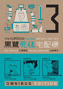 The Kurosagi Corpse Delivery Service Book Three Omnibus (Kurosagi Corpse Delivery Service Omnibus)