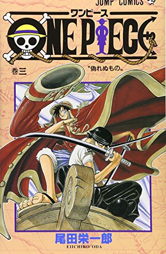 One Piece, Vol. 3 (Japanese Edition)