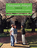 Xiaoyuan Hanyu / Speaking Chinese On Campus: A Textbook For Intermediate Chinese Courses
