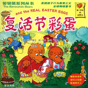 The Berenstain Bears: Real Easter Eggs - Billingual (Chinese Edition)