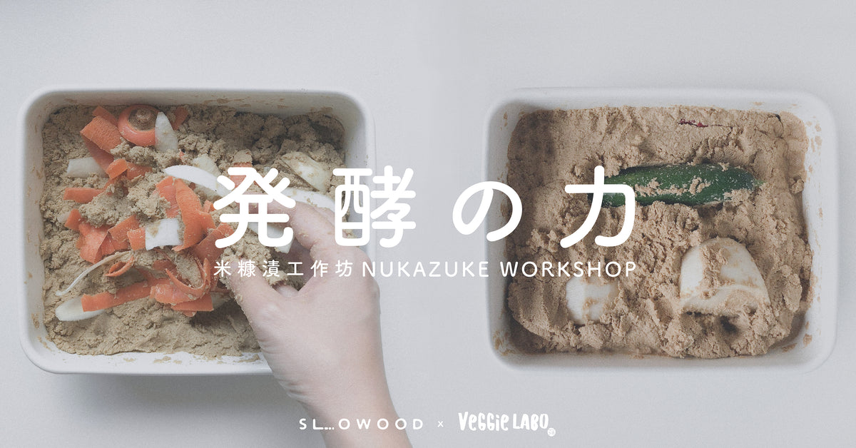 Slow Living | Fermented Power - NUKAZUKE WORKSHOP