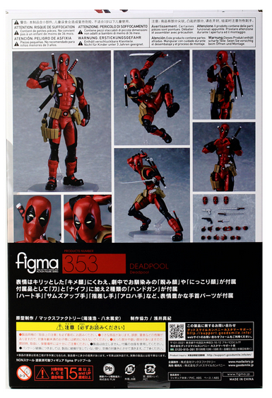 Marvel Figma Good Smile Company Deadpool Action Figure