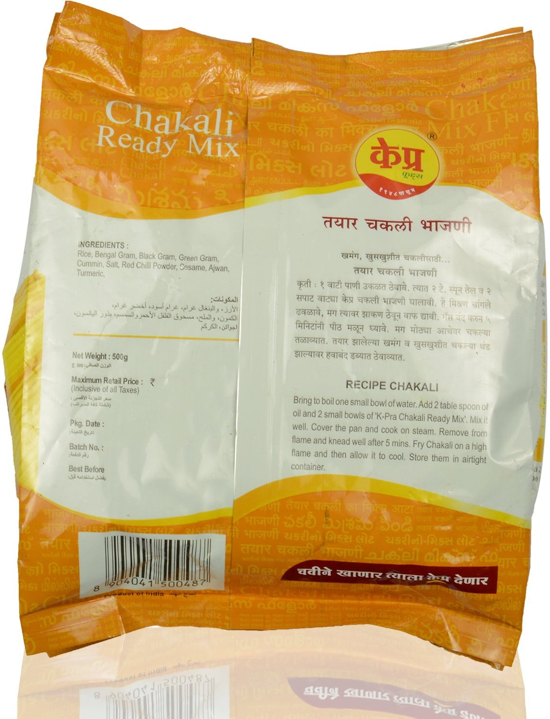 Chakali Ready Mix