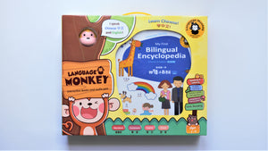 Language Monkey My First Bilingual Encyclopedia Package Box