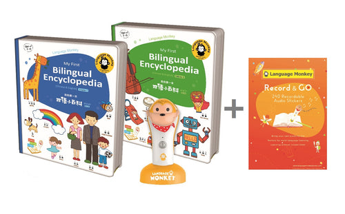 *NEW* My First Bilingual Encyclopedia (Chinese & English) Box Set + Record & GO