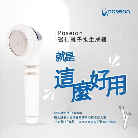 korea-poseion-bt100-shower-head-bath