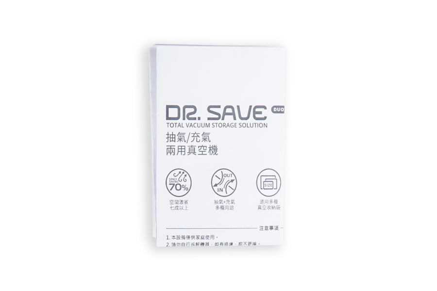 tak-hing-mart-dr-save-duo-vacuum-machine-saving-storage