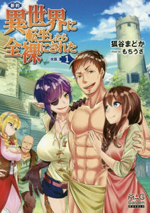 Top 5 Isekai Light Novels of 2020 [Best Recommendations]
