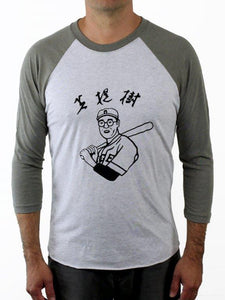 Big Lebowski Japanese Baseball Shirt
