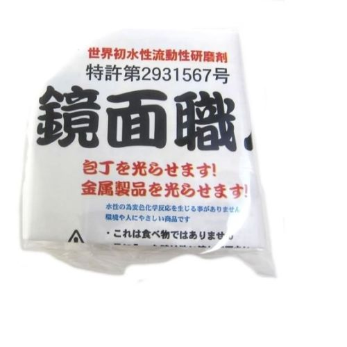 Japanese Mirror Finish Abrasive Compound SH-200 MADE IN JAPAN【Free Shipping】