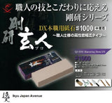【Free Shipping】 Naniwa Gouken -Kuroto-Professional DX Whetstone #1000 from Japan