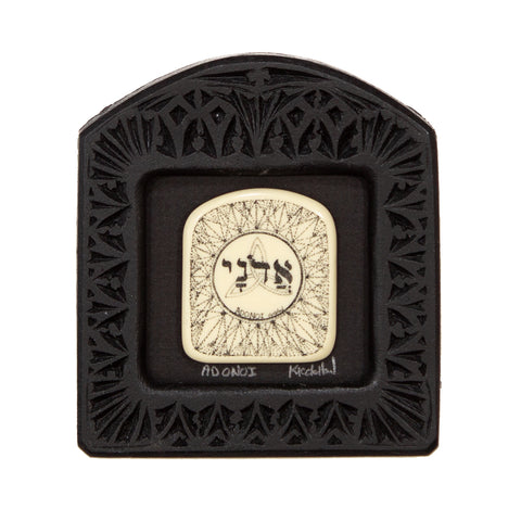 """Adonoi"" Small Chip Carved Frame"