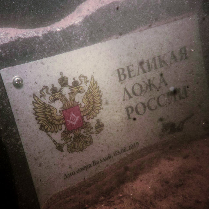 A memorial sign GLofR at the bottom of Valdai Lake at a depth of 60 meters