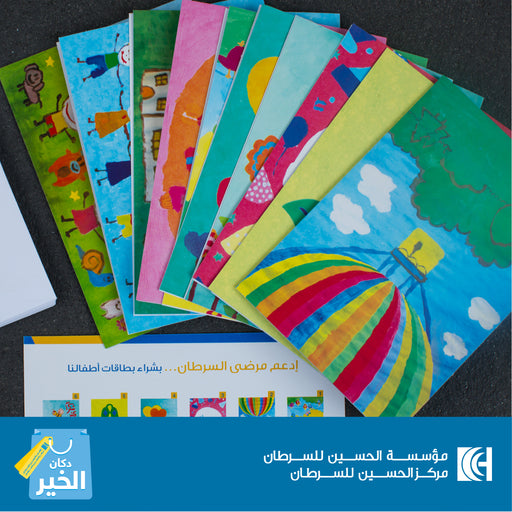 Greeting Cards with KHCC patients drawings (to support the treatment of cancer patients) exxab.com
