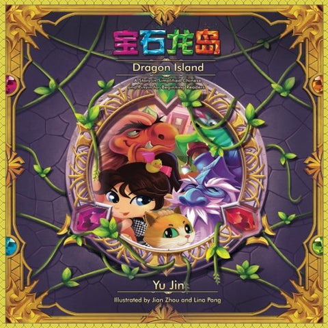Dragon Island: A Story In Simplified Chinese And Pinyin For Beginning Readers (Chinese Edition)