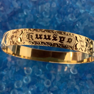 Hawaiian Heirloom Style Bracelet Raised Gold Lettering Straight Edge.