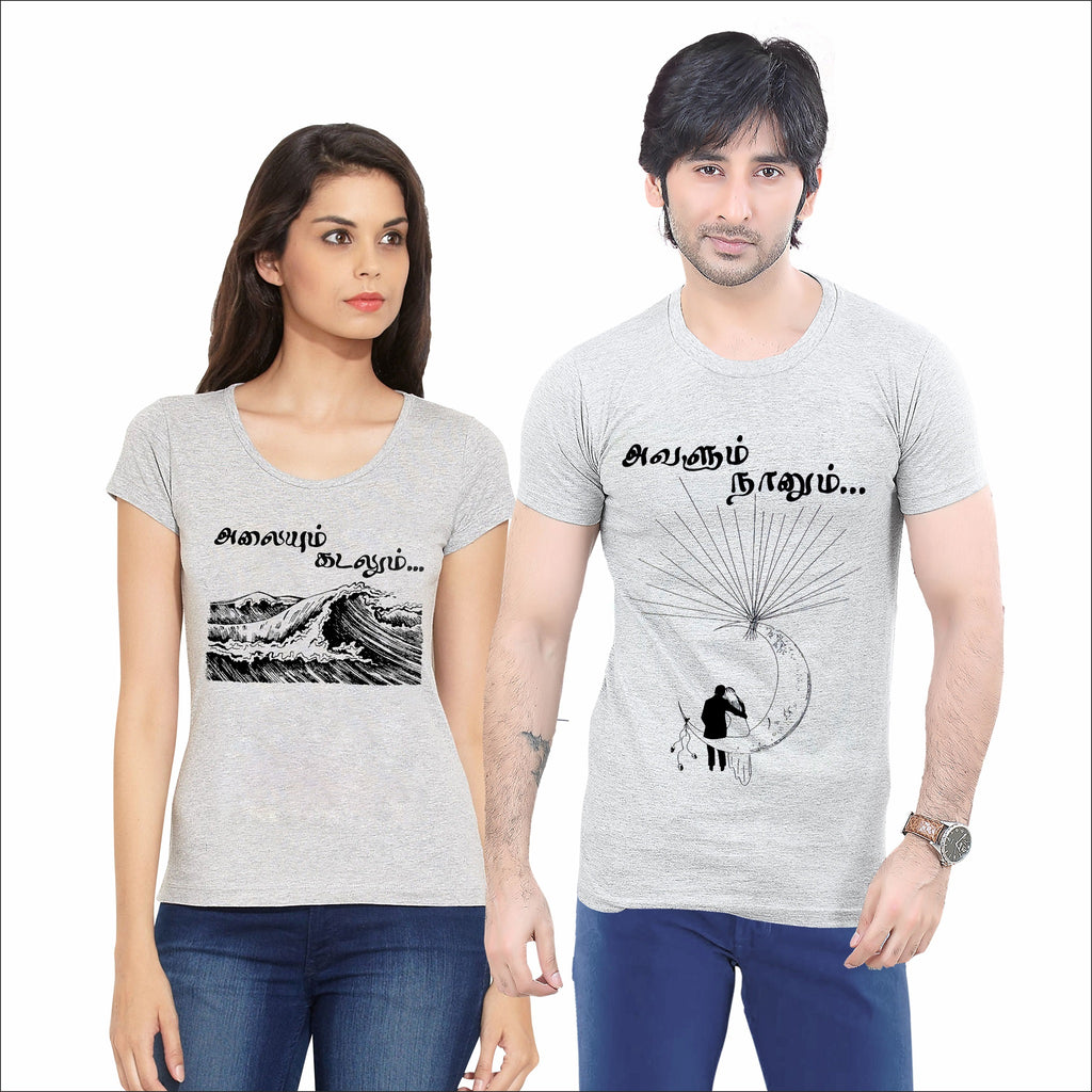 Avalum Nanum, Alaiyum Kadalum Couple T-shirt