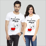Nee Pesum Tamil Azhagu Couple T-shirt